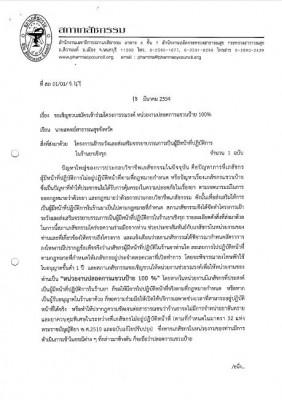510 k cover letter -